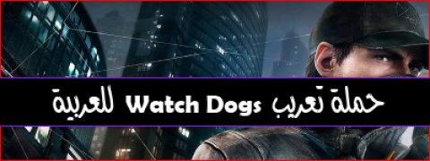 بالعربية watch dogs يإمكانك رؤية لعبة