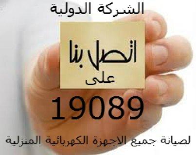 صيانة   LG    19089  - 01000082177