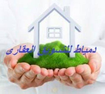 شقة للبيع / شقة مميزة دمياط / شطا
