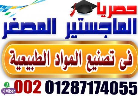 العلاج والتجميل بالاعشاب المغربية
