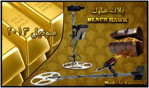 كونكورد لبيع اجهزة كشف الذهب    www.concordb.com 00201092331121