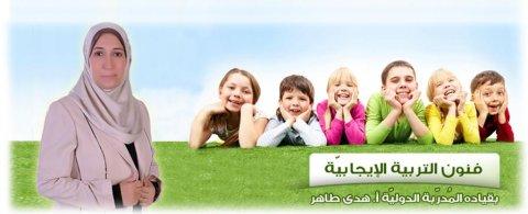 برنامج ( فنون التربية الإيجابية ) هام لجميع الآباء والأمهات