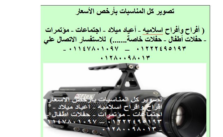 تصوير كل المناسبات باقل الاسعار - مصور افراح