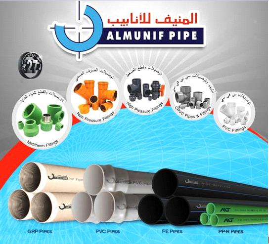 صناعة أنابيب بلاستيكية ومستلزماتها