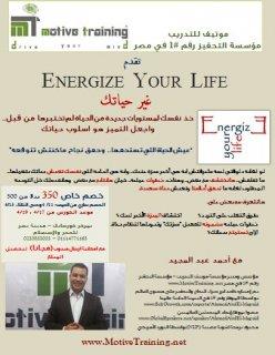 كورس غير حياتك Energize your live