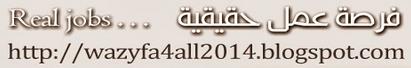 وظائف خالية فى جميع الدول العربية