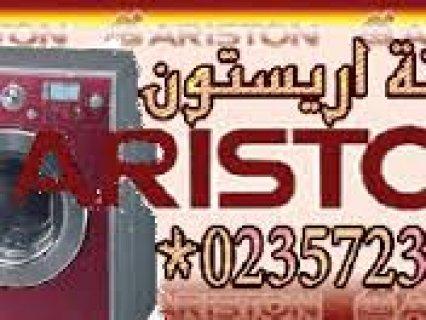 صيانة اريستون|توكيل اريستون023572374