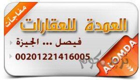 شقق للبيع 120 م بــــــ 85 الف ج وبالتقسيط بجوار مترو فيصل