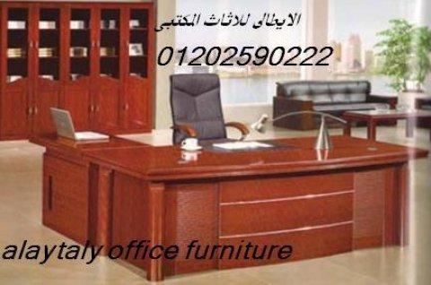 موردين اثاث مكتبى مصرى ومستورد بالقسط وبدون مقم
