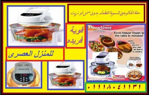 حلة الطهى الذكية (كلي - ويف) هدية 2014 لكل بيت مصرى لكل مكتب لكل