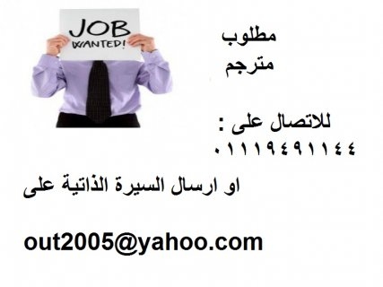 Urgent Needed Translator to Saudi Arabia