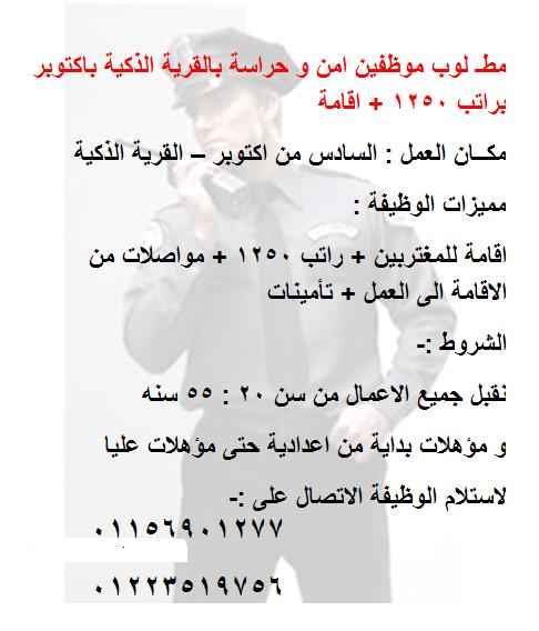 مطـ لوب موظفين امن و حراسة بالقرية الذكية باكتوبر براتب 1250 + ا