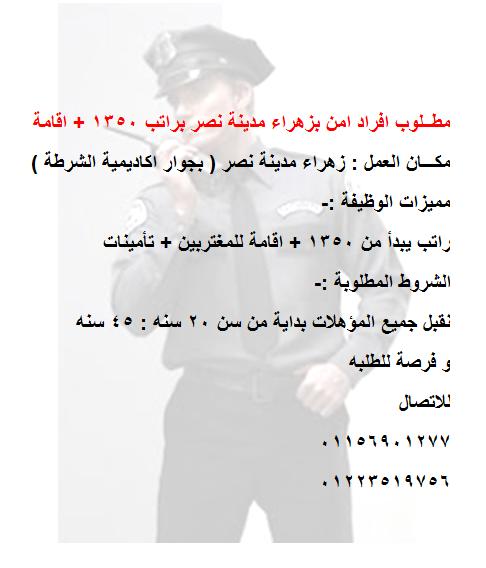مطــلوب افراد امن بزهراء مدينة نصر براتب 1350 + اقامة