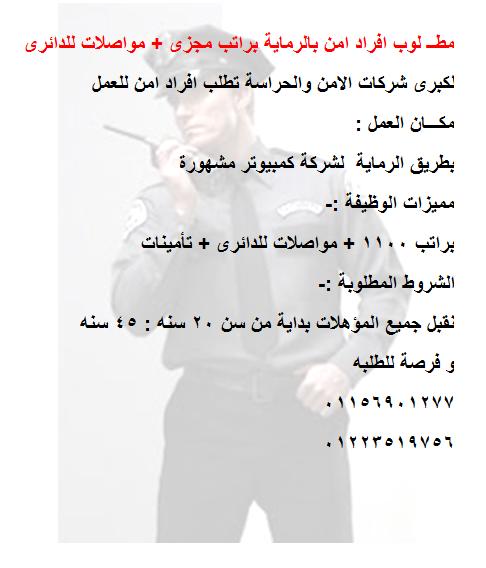 مطــ لوب افراد امن بالرماية براتب مجزى + مواصلات للدائرى