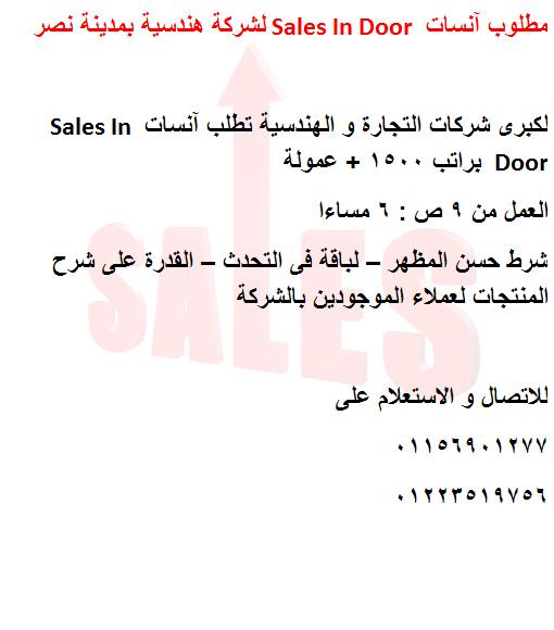 مطلوب آنسات  Sales In Door لشركة هندسية بمدينة نصر