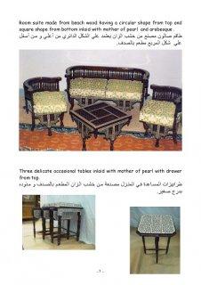 منتجات مصريه