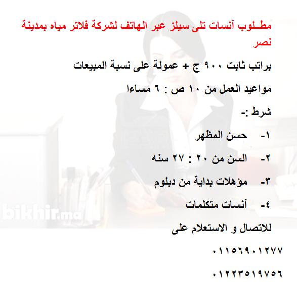 مطــلوب آنسات تلى سيلز عبر الهاتف لشركة بمدينة نصر