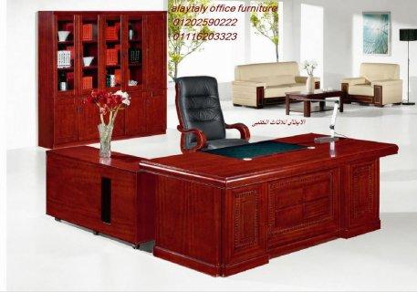 صيانه اثاث مكتبى وتنجيد كراسى ضمان عام معاينه مجانا