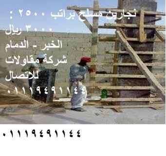 مطلوب للتعين فورا نجارين مسلح للسعودية براتب 3000 ريال