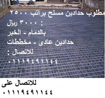 مطلوب حدادين مسلح للسعودية براتب 3000 ريال