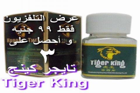 الان تايجر كينج للرجال بأقل سعر فى مصر