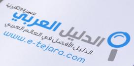 الدليل العربي للتجارة الالكترونية