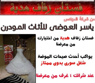 مفاجاة لكل العرسان فستان فرحك علينا من شركة م/ياسر العوضى للاثاث
