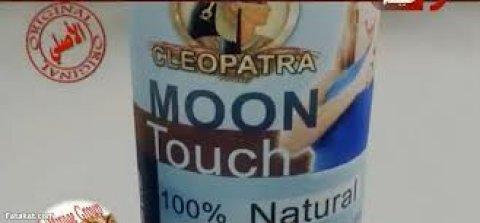 مون تاتش لعلاج كلف الحمل و النمش وتفتيح الاماكن الحساسة Moon tou