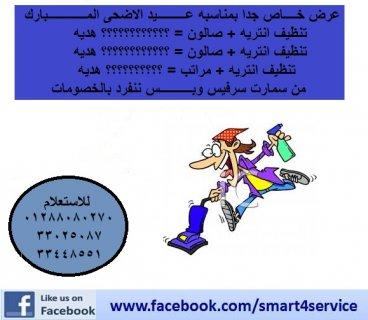 شركات تنظيف موكيت المساجد 01288080270 في الجيزة / القاهرة