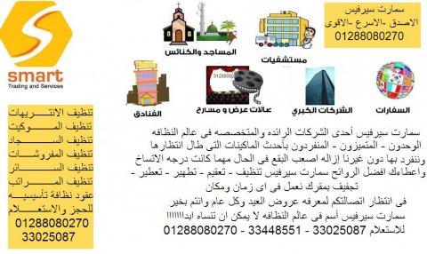 شركات تنظيف انتريهات – صالونات – سجاد في مصر 01288080270