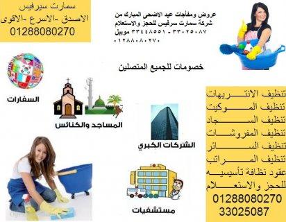 شركات تنظيف موكيت – سجاد – ستائر معلقة بمكانك في مصر 01288080270