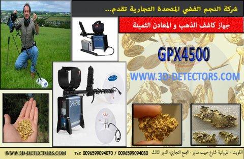الجهاز الاقوى في كشف الذهب و المعادن الثمينة GPX4500