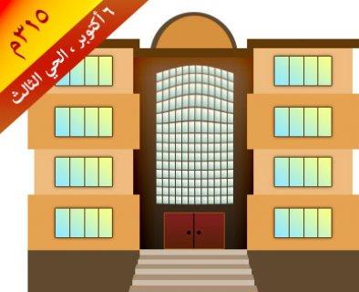 عمارة للبيع (6 أكتوبر) - الحي الثالث - 315م