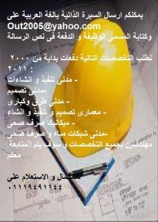 مطلوب للسعودية مهندسين مدنى طرق و كبارى دفعة 2008 براتب مجزى جدا