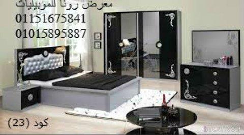 أحدث ×  أحدث  غرفة نوم عمولة ب7500 من معرض رونا للموبليات أ/فوزى