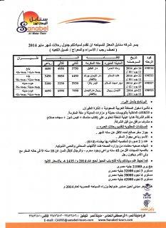 عمرة نصف رجب و الحج البر و الطيران الفاخر لعام 2014