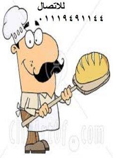 مطلوب فورا خبازين افرنجى للسعودية فورا المقابلة غذا يوم 26 ابري