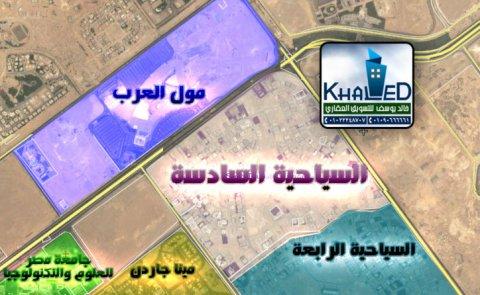 شقة 260م للبيع بمدينة 6 اكتوبر في القرية السياحية السادسة