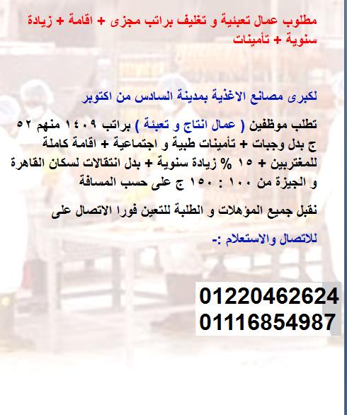مطلوب عمال انتاج تعبئة و تغليف براتب 1650 ج + اقامة + بدل مواصلا
