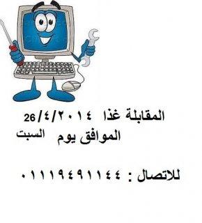 مطلوب مدرسين حاسب آلى للسعودية فورا مقابلات يوم السبت القادم