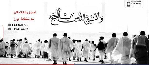 ارخص اسعار الحج السياحى لعام 2014م _سلطانه تورز