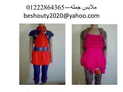 ملابس بالجمله اسعار مميزه