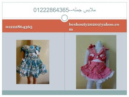 مكتب ملابس اطفال جمله