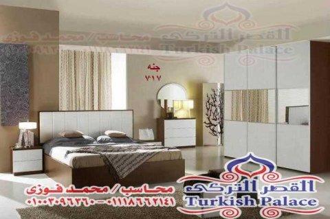 ارخص غرف مودرن عموله 6000ج من القصر التركى م/ محمد فوزى