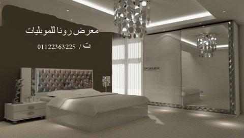 عمولة عمولة عمولة غرفة نوم مودرن 7500 جنية من معرض رونا للموبليا