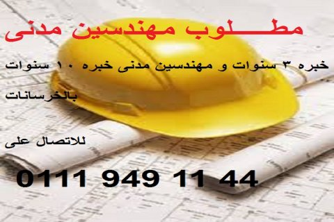 مطلوب مهندسين مدنى دفعات 2010 - 2004 - 2003 فقط مقابلة اليوم 29/
