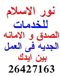شركة نور الاسلام للخدمات الاسر المصريه