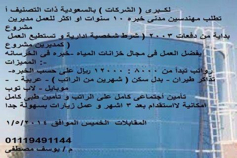 مطلوب مهندس مدنى خبرة فى خزانات المياه للعمل مدير مشروع بالسعودي