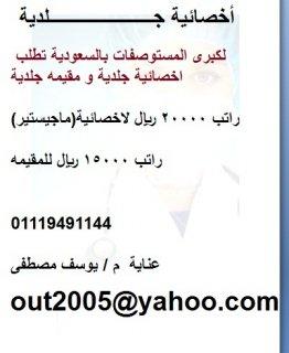 مطلوب اخصائية جلدية و مقيمة جلدية للسعودية فورا