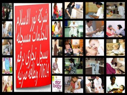 لكل الاسر المصريه والعربيه خدماتنا تصلكم اينما كنتم  العاملات